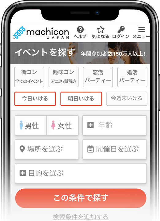 machicon JAPAN screencapture